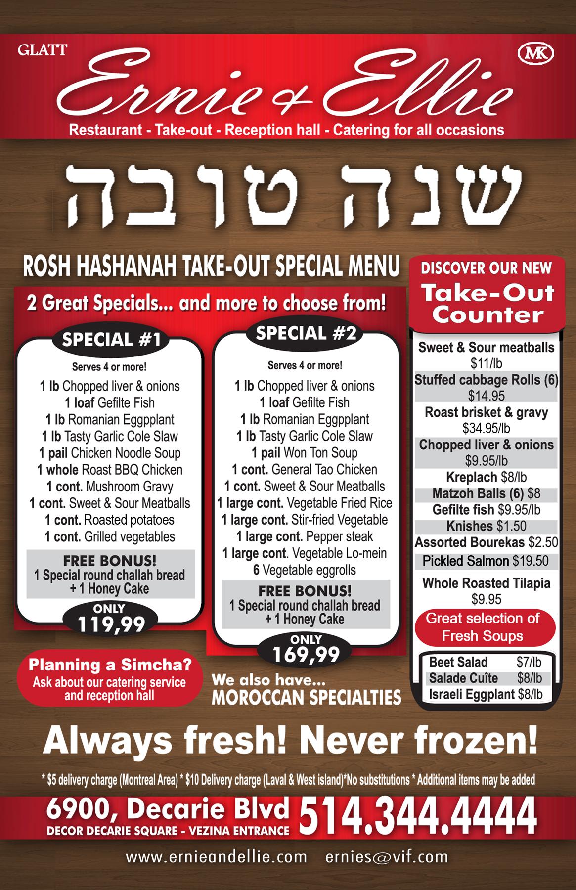 Rosh Hashanah 2015 Menus Great Kosher Restaurants